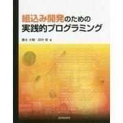 組込み開発のための実践的プログラミング [単行本]