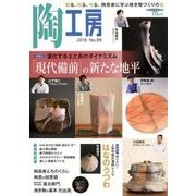 陶工房 No.89-観る、知る、作る。陶芸家に学ぶ焼き物づくりの技(SEIBUNDO Mook) [ムックその他]