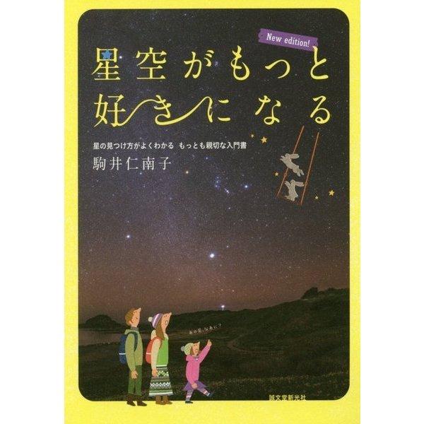 星空がもっと好きになる New edition!―星の見つけ方がよくわかる もっとも親切な入門書 [単行本]