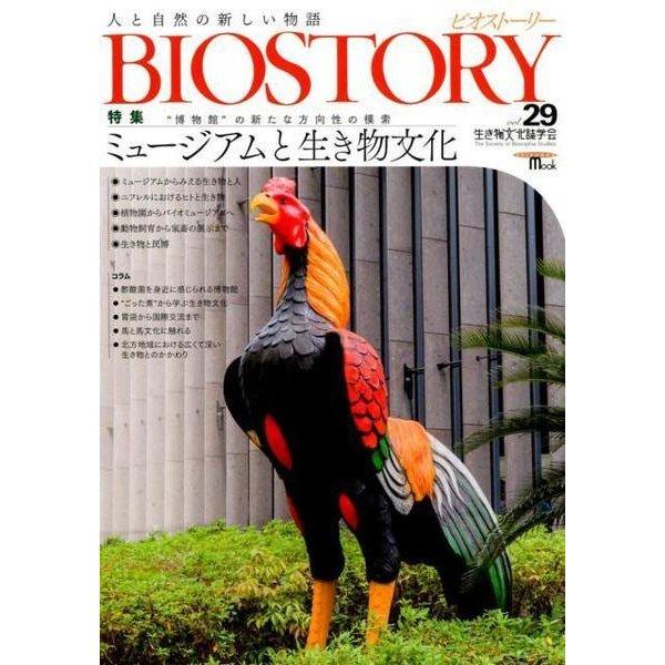 ビオストーリー vol.29-人と自然の新しい物語(SEIBUNDO Mook) [ムックその他]