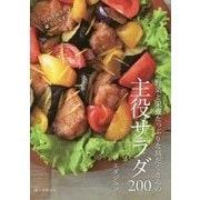 野菜と栄養たっぷりな具だくさんの主役サラダ200―これ1品で献立いらず! [単行本]