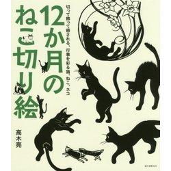12か月のねこ切り絵―切って飾って癒される、行事を彩る猫、ねこ、ネコ [単行本]