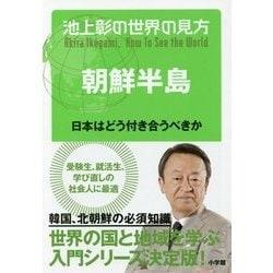 池上彰の世界の見方 朝鮮半島―日本はどう付き合うべきか [単行本]