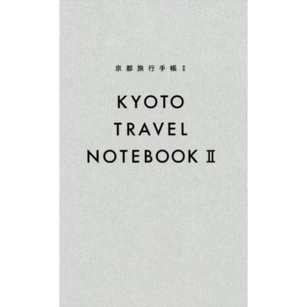 京都旅行手帳 2 [単行本]