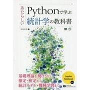 Pythonで学ぶあたらしい統計学の教科書―統計学はどのような学問なのだろう [単行本]