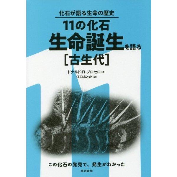 """11の化石・生命誕生を語る""""古生代""""―化石が語る生命の歴史 [単行本]"""