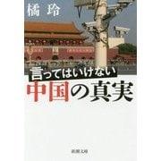 言ってはいけない中国の真実(新潮文庫) [文庫]