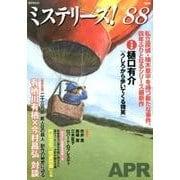 ミステリーズ! vol.88(APR2018) [単行本]