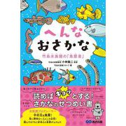 へんなおさかな―竹島水族館の「魚歴書」 [単行本]