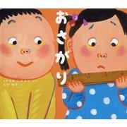 おさがり(学校がもっとすきになる絵本シリーズ〈3〉) [絵本]