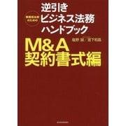 事業担当者のための逆引きビジネス法務ハンドブックM&A契約書式編 [単行本]