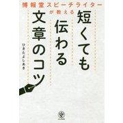 博報堂スピーチライターが教える 短くても伝わる文章のコツ [単行本]