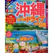 まっぷる 沖縄 ちゅら海 ドライブ'19 (まっぷるマガジン) [ムック・その他]