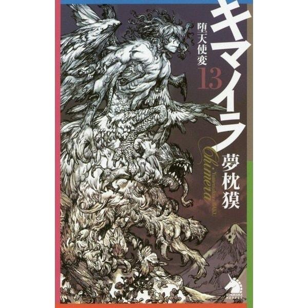 キマイラ〈13〉堕天使変(ソノラマノベルス) [新書]