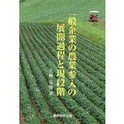一般企業の農業参入の展開過程と現段階 [単行本]