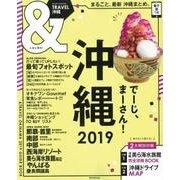 &TRAVEL 沖縄 2019 (アサヒオリジナル) [ムック・その他]