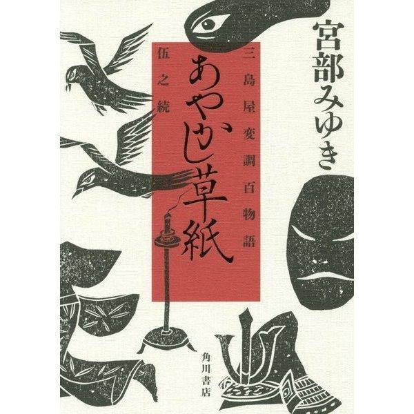 あやかし草紙―三島屋変調百物語伍之続 [単行本]