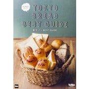 東京パンBEST GUIDE(TOKYO BREAD BES-東京のおいしいパンのことすべて(ウォーカームック 827) [ムックその他]