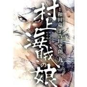 村上海賊の娘<9>(ビッグ コミックス) [コミック]
