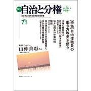 季刊自治と分権 no.71 [全集叢書]