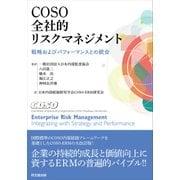 COSO全社的リスクマネジメント―戦略およびパフォーマンスとの統合 [単行本]