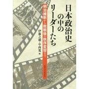 日本政治史の中のリーダーたち―明治維新から敗戦後の秩序変容まで [単行本]