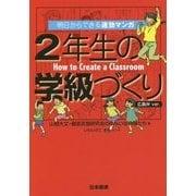 明日からできる速効マンガ 2年生の学級づくり 広島弁ver. [単行本]