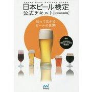 日本ビール検定公式テキスト〈2018年4月改訂版〉 [単行本]