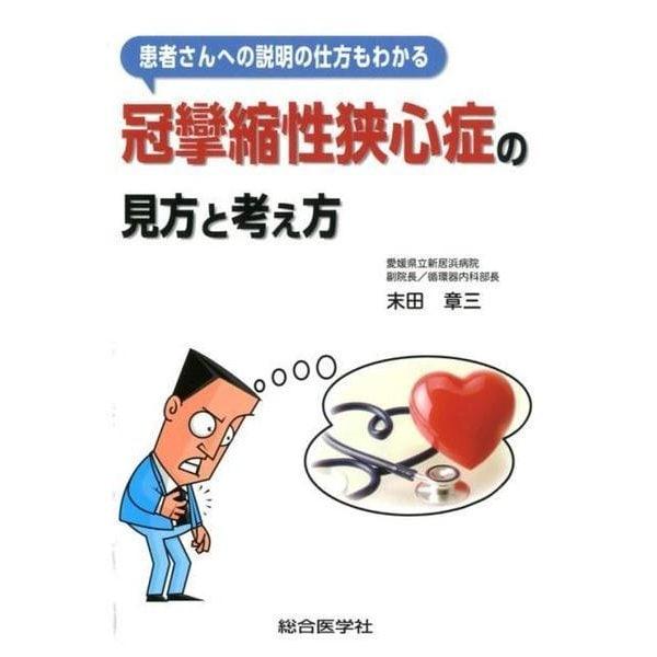 冠攣縮性狭心症の見方と考え方-患者さんへの説明の仕方もわかる [単行本]