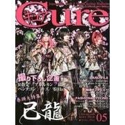 Cure (キュア) 2018年 05月号 [雑誌]
