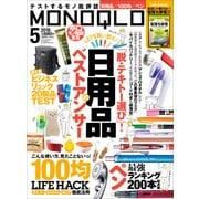 MONOQLO (モノクロ) 2018年 05月号 [雑誌]