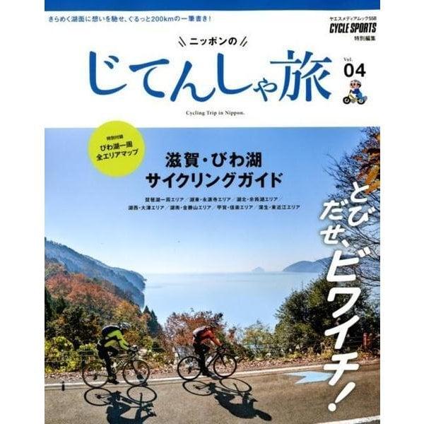 ニッポンのじてんしゃ旅 Vol.04 滋賀・びわ湖サイクリングガイド (ヤエスメディアムック558) [ムック・その他]