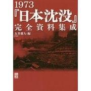 1973「日本沈没」完全資料集成(映画秘宝コレクション) [単行本]