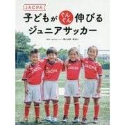 JACPA 子どもがぐんぐん伸びるジュニアサッカー [単行本]