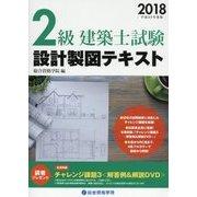 2級建築士試験 設計製図テキスト〈平成30年度版〉 [単行本]