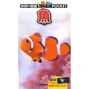 魚(学研の図鑑LIVE(ライブ)ポケット〈8〉) [図鑑]