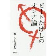ビートたけしのオンナ論 [単行本]