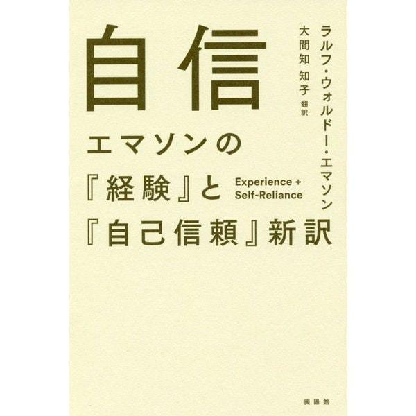 自信-エマソンの「経験」と「自己信頼」新訳 [単行本]