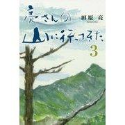 亮さんの山に行ってきた〈3〉 [単行本]