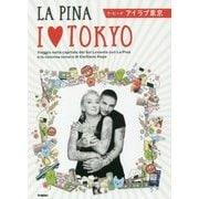 I LOVE TOKYO [単行本]