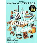 DIYでキャンピングギアを作る本 (学研ムック) [ムックその他]