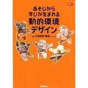 あそびから学びが生まれる動的環境デザイン(Gakken保育Books) [単行本]