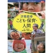 汐見稔幸 こども・保育・人間 (Gakken保育Books) [単行本]
