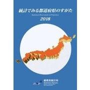統計でみる都道府県のすがた〈2018〉 [単行本]