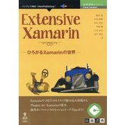 Extensive Xamarin-ひろがるXamarinの世界  (技術書典シリーズ) [単行本]
