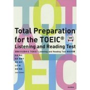 Total Preparation for the TOEIC Listening and Reading Test-語彙力を高めるTOEIC Listening and Reading Test総合対策 [事典辞典]