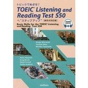 """トピックでめざせ!TOEIC Listening and Reading Test 550へ""""ステップ・アップ"""" 新形式対応版 [事典辞典]"""