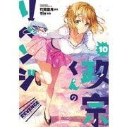 政宗くんのリベンジ (10) (REXコミックス) [コミック]