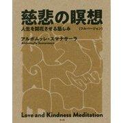 慈悲の瞑想フルバージョン-人生を開花させる慈しみ [単行本]