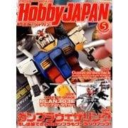 Hobby JAPAN (ホビージャパン) 2018年 05月号 [雑誌]